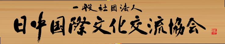 一般社団法人 日中国際文化交流協会